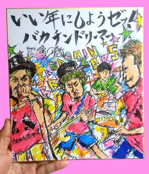 YAMASAKI BROTHERS 10TH ANNIVERSARY  『絵と書(ええとしにしよう)』K