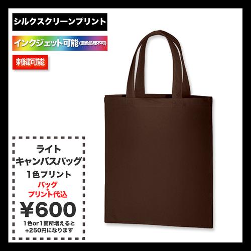 ライトキャンバスバッグ (品番TR-0337)