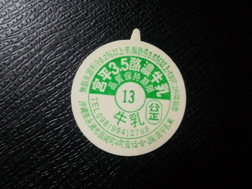 宮平3.5酪農牛乳