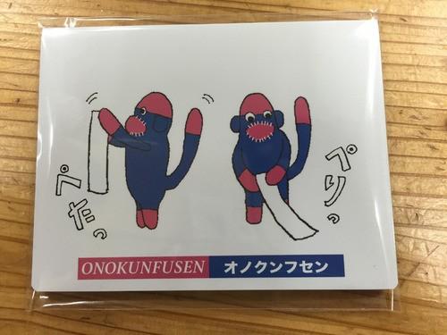 ONOKUN FUSEN 4個セット