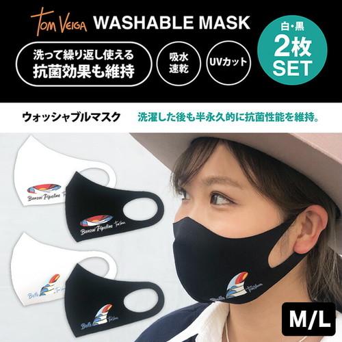 【TOM VEIGA】ウォッシャブルマスク(2枚セット)
