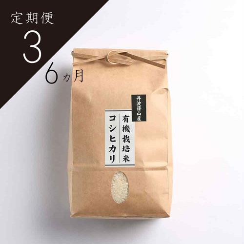 JAS認定 井関さんのコシヒカリ 5kg【2ヶ月に1回コース / 特別プレゼント付き】