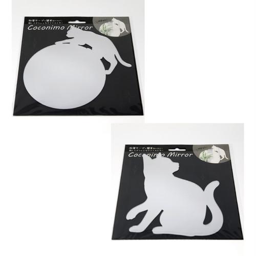 猫ミラー(アクリルミラーココニモミラー)全2種類