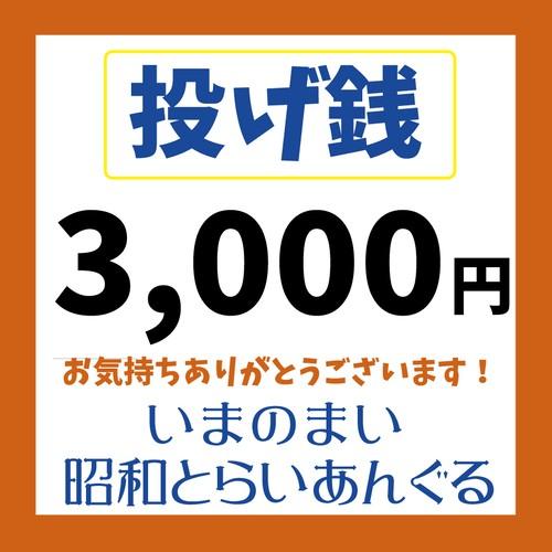 投げ銭3,000円