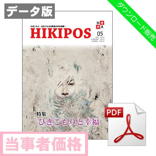 【当事者価格】PDF版 ひきポス5号「ひきこもりと幸福」HIKIPOS