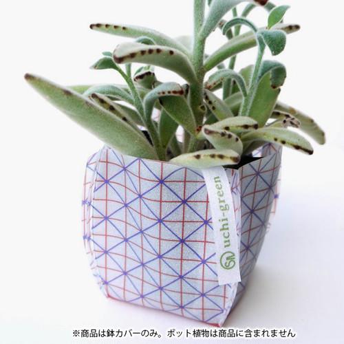 【母の日】プランターカバー uchi-green 格子(gr-07) ideaco(イデアコ)デザイン