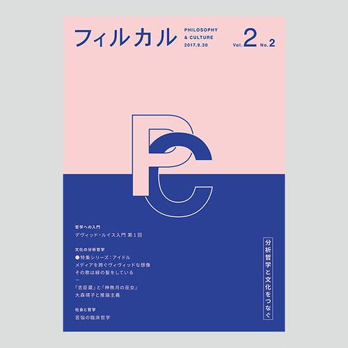 フィルカル Vol. 2, No. 2
