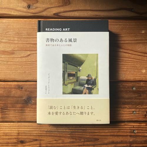 書物のある風景 美術で辿る本と人との物語 | ディヴィッド・トリッグ, 赤尾 秀子