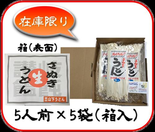 【箱入】讃岐うどん5人前×5袋(だし無し)