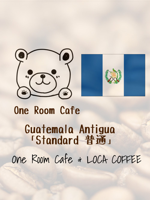 Guatemala Antigua「グァテマラアンティグア」200g 送料込