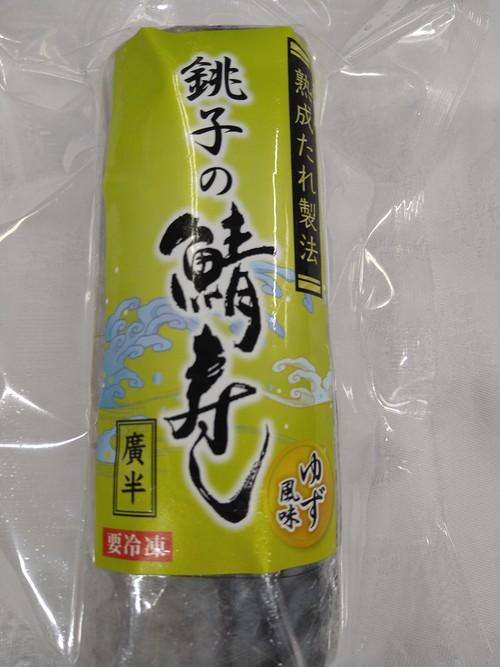 鯖ずしゆず風味(冷凍)6貫
