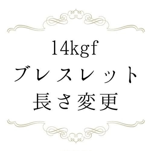 k14gf ブレスレットチェーン 長さ変更 オプション
