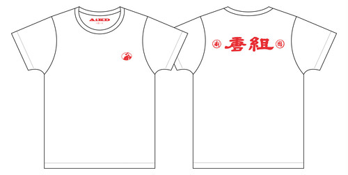 「劇団唐組」30周年記念デザインTシャツ(白)【配送・郵送品】(キャンセル不可)(送料込)