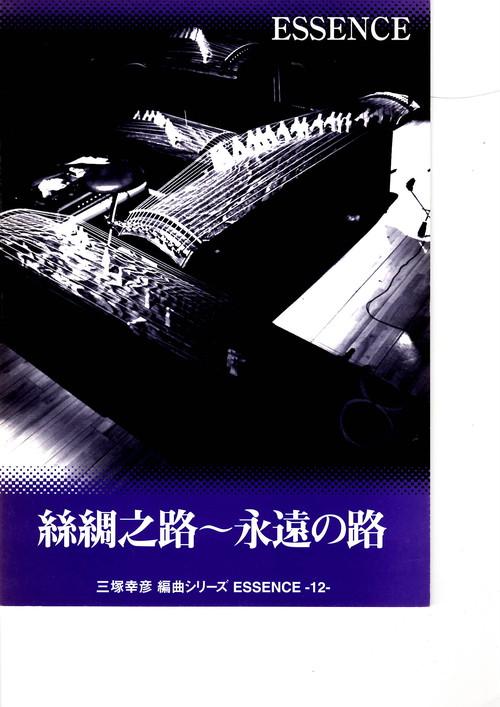 jn02i04 絲綢之路〜永遠の路(尺八2、箏S、箏3、十七絃/三塚幸彦 /楽譜)