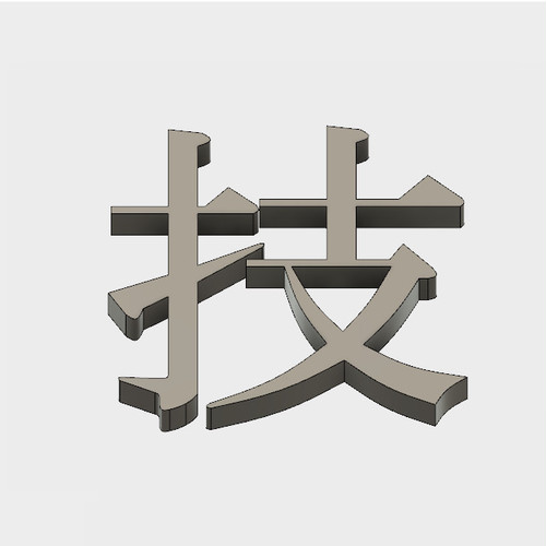 "技   【立体文字180mm】(It means ""skill"" in English)"