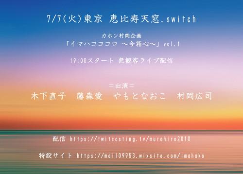 【チャージ1000円】7/7(火) 東京 恵比寿天窓.switch「イマハコココロ ~今箱心~」