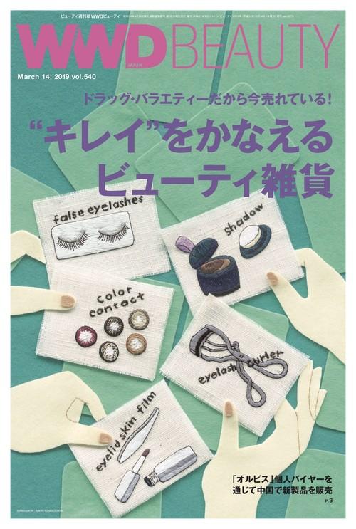 """""""キレイ""""をかなえるビューティ雑貨 WWD BEAUTY Vol.540"""