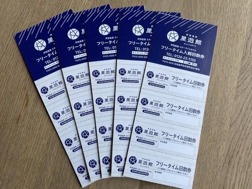 フリータイム10枚綴り回数券(10,350円→8,500円)