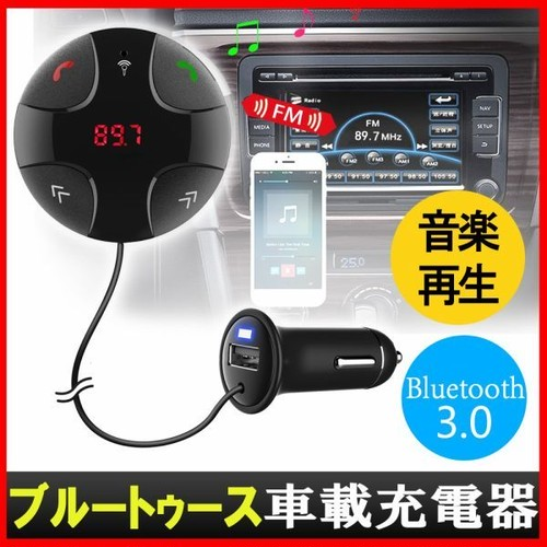 iitrust車用FMトランスミッター bluetooth3.0 高音質 ハンズフリー通話 液晶ディスプレイ ハンズフリー 車載充電器5V/2A USBカーチャージャー付きd113-c-blk