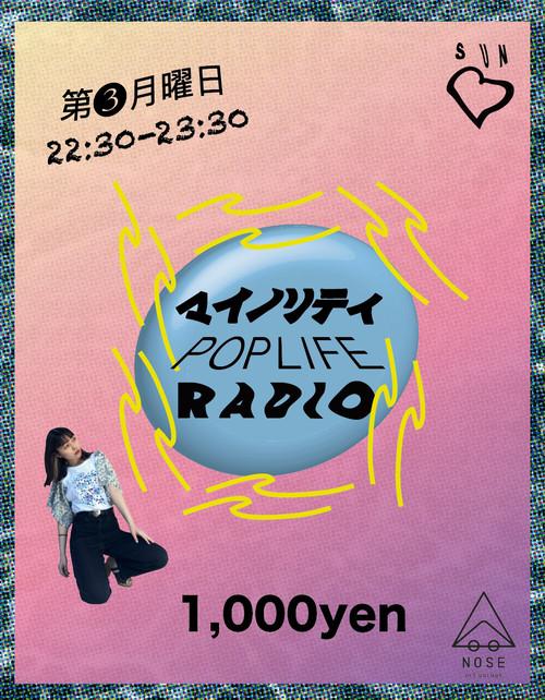 【マイノリティPOPLIFE RADIO】おひねり