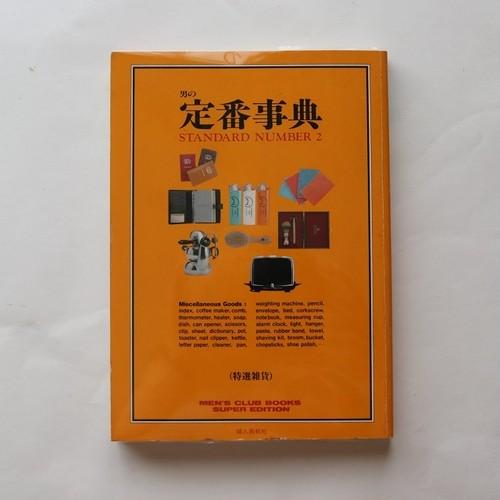 男の定番事典2 特選雑貨 / 婦人画報社書籍編集部 編