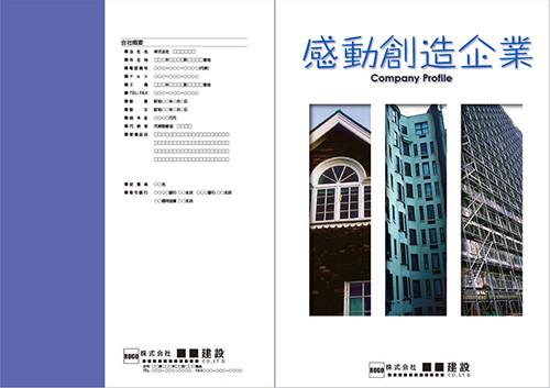 製造・建設 案内作成【カスタマイズプラン】A4/4ページ No.4PKENSETSU-1