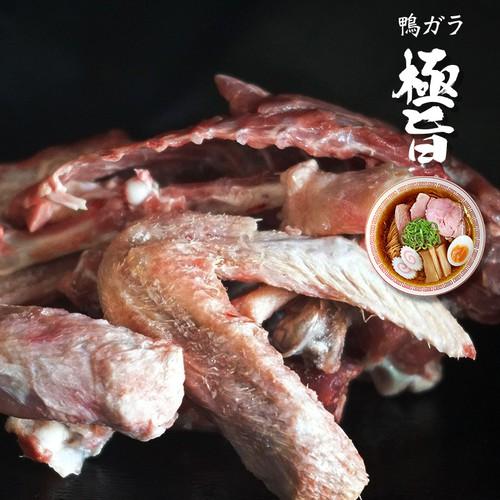 初回限定サンプル 業務用 鴨ガラ 10kg(5kg × 2袋) 骨 出汁 スープ