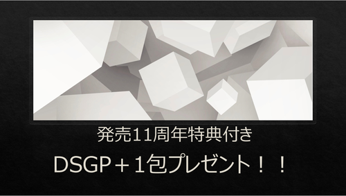 【祝:11周年記念特典付き】①ダイヤモンドスキンジェルパック(8包入)×1箱