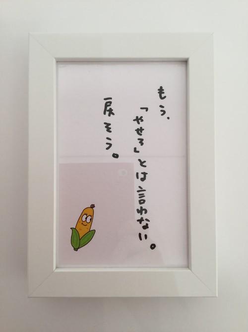 祇園櫻井展 額装ミニ原画 トウモロコシ