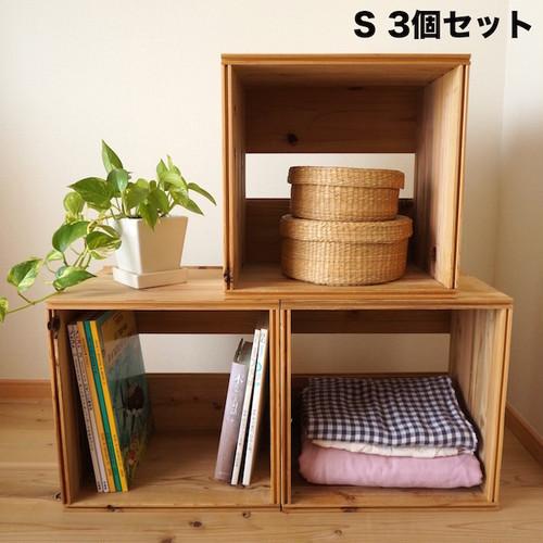 東京杉のユニットボックス【S】 3個セット
