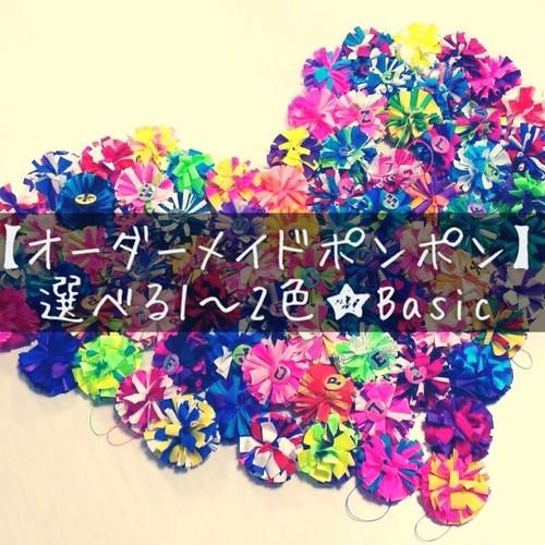 オーダーメイドポンポンストラップ☆1〜2色【Basic】