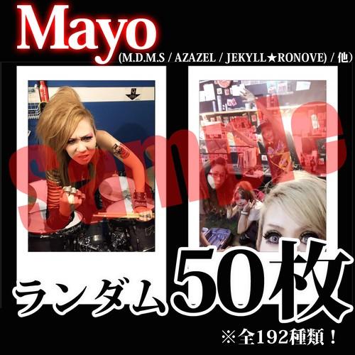 【チェキ・ランダム50枚】Mayo(M.D.M.S / AZAZEL / JEKYLL★RONOVE / 他)