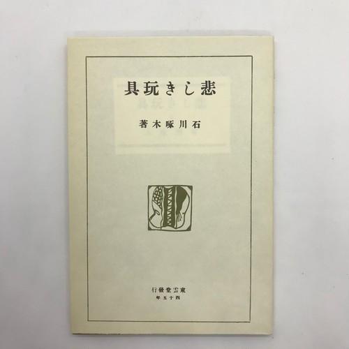 悲しき玩具(精選名著復刻全集) / 石川啄木(著)