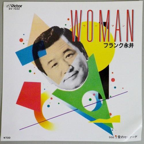 """フランク永井 / WOMAN(7"""")"""
