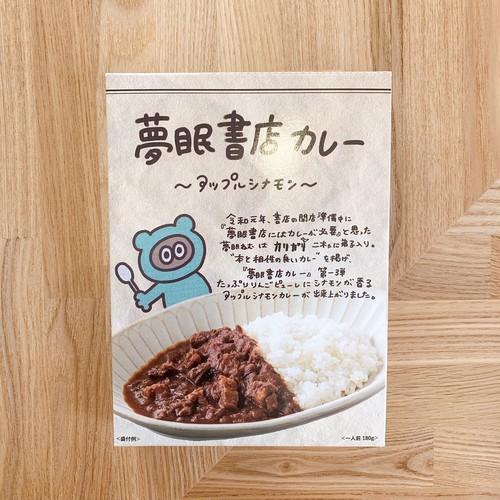 夢眠書店カレー〜アップルシナモン〜2個セット