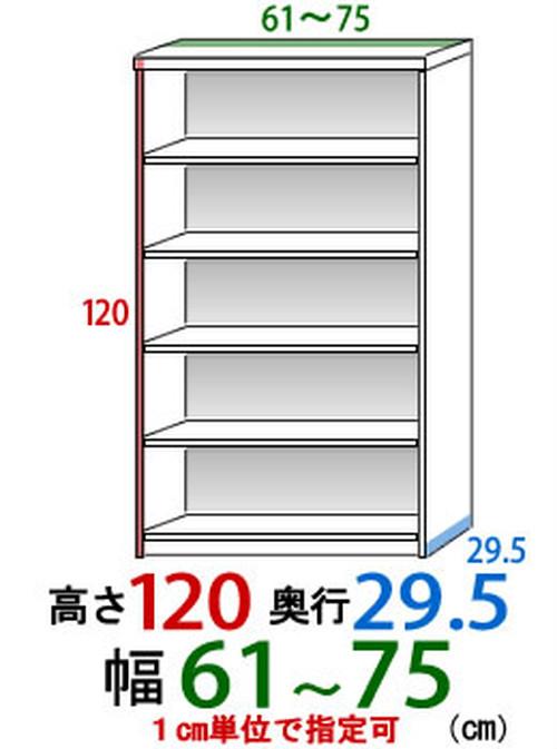 オーダー壁面収納幅61cmー75cm高さ120cm奥行き29.5cm