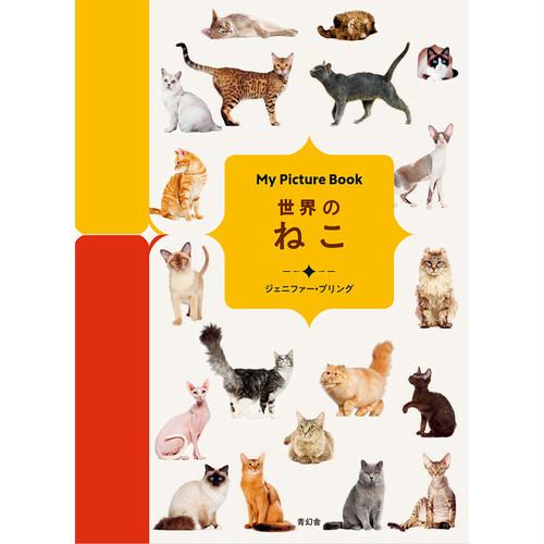 猫図鑑(MyPictureBook世界のねこ)