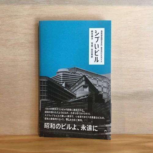 シブいビル 高度成長期生まれ・東京のビルガイド