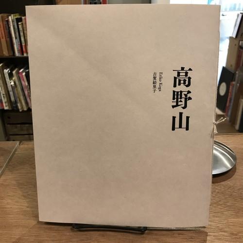 高野山 / 古賀絵里子、熊野 / 鈴木理策