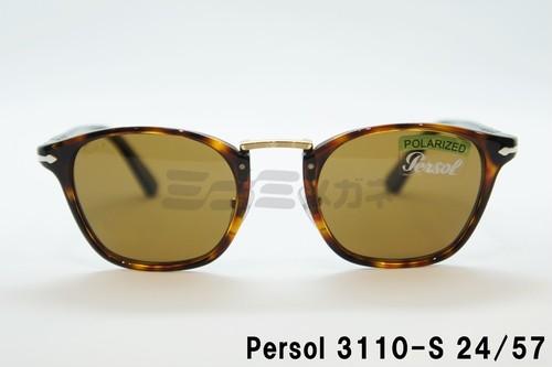 【正規取扱店】Persol(ペルソール) 3110-S 24/57 偏光レンズ