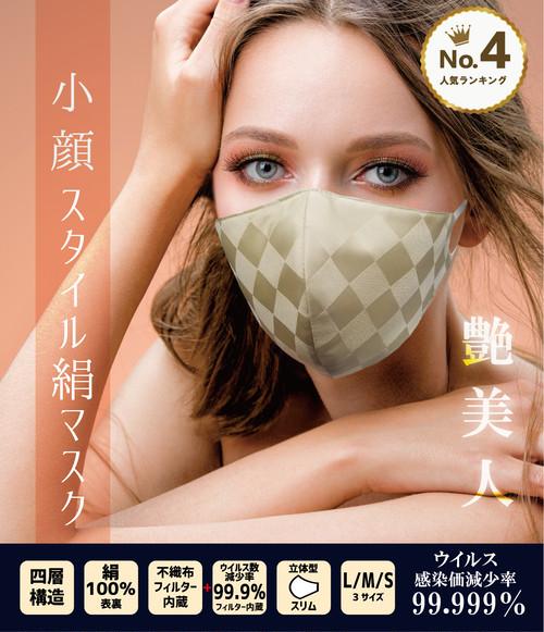 上品な光沢 小顔スタイル絹マスク 艶美人