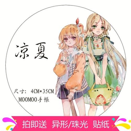 凉夏【MOOMOO】特殊インク・剥離紙