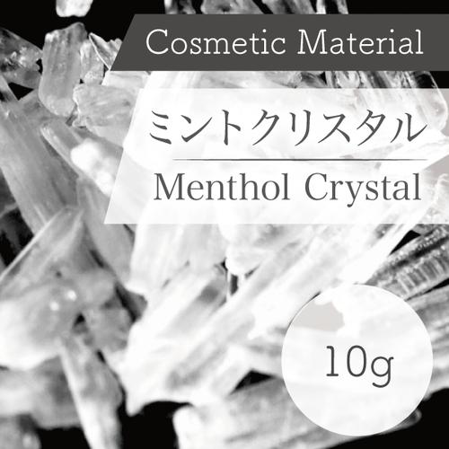 天然固形香料 ミントクリスタル 10g
