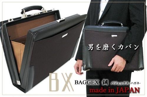 ロック付きでガッチリ収納!ダレス式ビジネスバッグ【日本製】