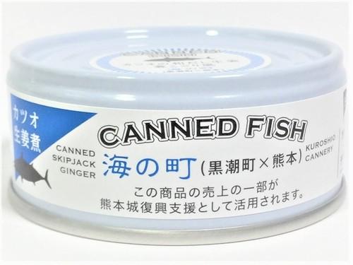 【熊本城復興支援缶詰】カツオの和だし生姜煮こごり風(海の町 黒潮町バージョン)