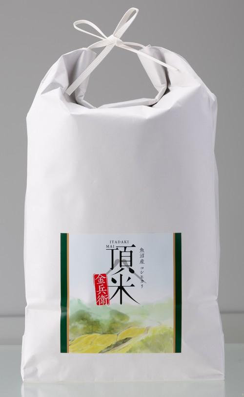 頂米 金兵衛 魚沼産コシヒカリ(BL) 精米 5kg(特別栽培米)