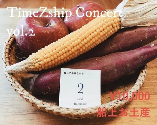 【船上お土産¥10,000】2020.12.2無観客配信live TimeZshipConcert vol.2