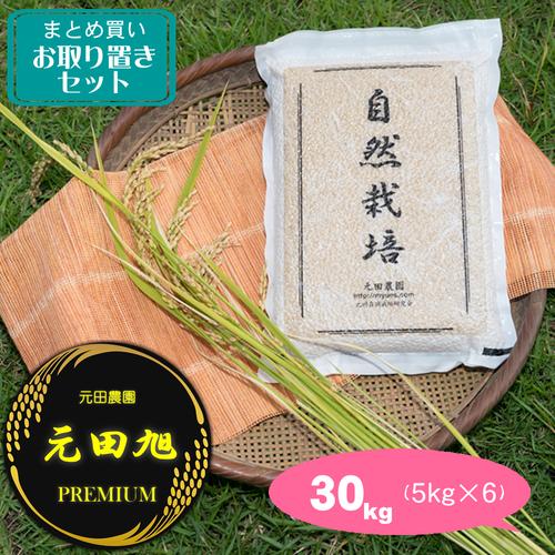 プレミアム元田旭-30kg(5k×6)まとめ買いセット※別途配送料もカートに入れて下さい。