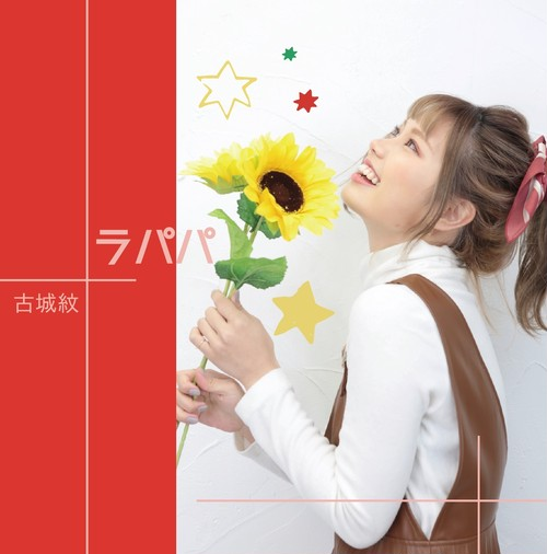 ラパパ【2021年ファンクラブ限定CDシングル】送料ご負担
