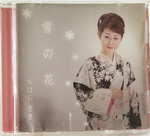 CD『雪の花』ちはら さき